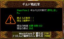 トラたんのREDSTONE日記-マジックフルート勝利