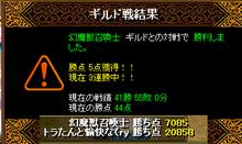 トラたんのREDSTONE日記-幻魔勝利