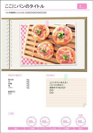 レシピ印刷用テンプレート☆無料ダウンロード|横浜おうちパン教室~パン作りと横浜、自宅教室のあれこれ~