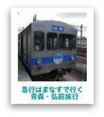 ナポリタンな毎日 (札幌ランチ日記)-急行はまなすで行く 青森・弘前旅行