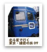 ナポリタンな毎日 (札幌ランチ日記)-北斗星で行く 東京・鎌倉の旅09
