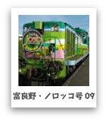 ナポリタンな毎日 (札幌ランチ日記)-富良野・ノロッコ号09