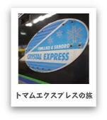 ナポリタンな毎日 (札幌ランチ日記)-トマムエクスプレスの旅