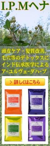 幸運を呼び込む!サンキャッチャー&IPMヘナケアー専門店 心斎橋発