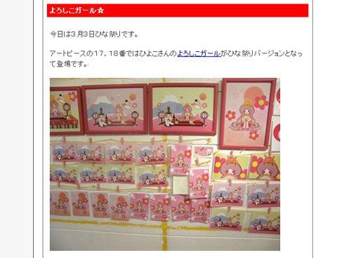 よろしこガール☆ひな祭り展示会の様子(デザインフェスタさんブログ)