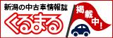 新潟市北区の中古車販売店のオーナーブログ-くるまるバナー