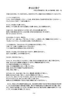 学生雄弁保存会デジタルアーカイブ
