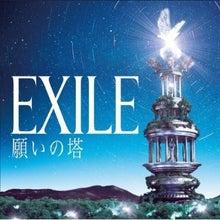 $日経225先物 哲聖の挑戦-EXILE