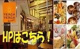 VENGA VENGA カレッタ汐留 スペイン料理 TAKACHAN店長のブログ