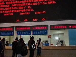 北京大学に短期留学をしました。-新幹線チケット売場