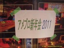 スノーキーのブログ-日本一遅いアメブロ新年会2011看板