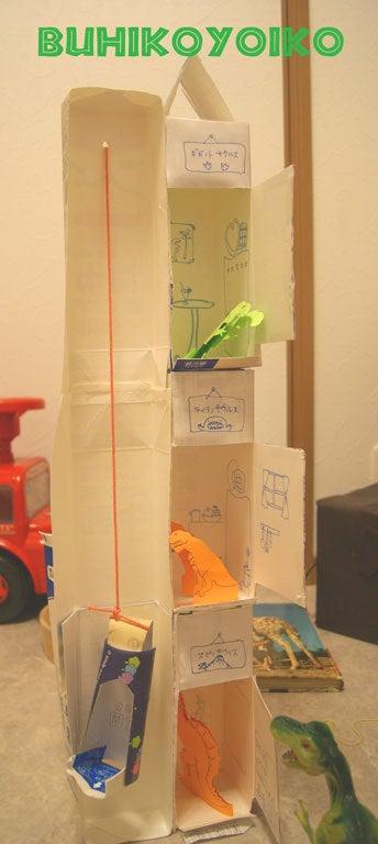 ブヒ子のブログ-牛乳パック エレベーター 恐竜
