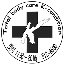 子供達がたくさんケアに来る札幌市中央区のスポーツ整体治療院。K-コンディションブログ-k-