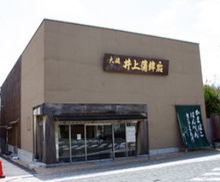 $近藤義忠の波乗り日記-井上かまぼこ店舗.jpg
