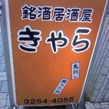 銘酒居酒屋きゃら (…