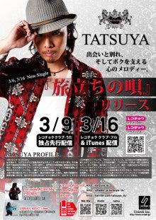 $TATSUYA Offical BLOG 「PROJECT」Powered by Ameba
