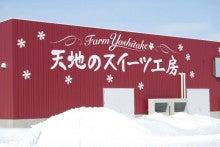 ゆったんの厳選まるごと北海道♪-牧場だけあってかなり広大な面積ですが・・・