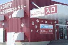 ゆったんの厳選まるごと北海道♪-冬だからか人の気配がありません・・・