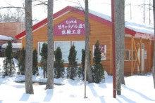 ゆったんの厳選まるごと北海道♪-倒産の噂も流れる花畑牧場ですが・・・