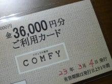 $倉本康子 オフィシャルブログ 『Yakko』 Powered by アメブロ-2011030816080000.jpg