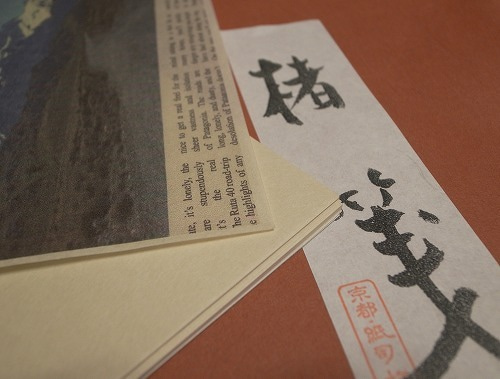 ★ 世界一周御披露目帳 ★-京都の和紙
