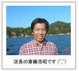 $目指せ!日本一のネット牡蠣屋-斎藤浩昭