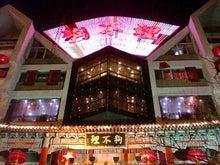 北京大学に短期留学をしました。-狗不理夜間