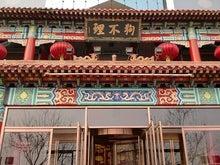 北京大学に短期留学をしました。-狗不理昼間