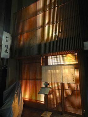 横浜発 驢馬人の美食な日々-WashokuMizuki