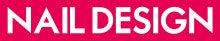 $NAIL DESIGNネイリストブログ-ネイルサロン ネイルデザイン