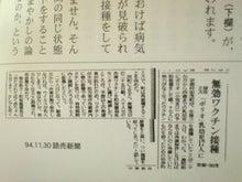 予防接種の参考本:ティム オシアー著(科学的根拠のない予防接種。)