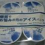 ★【糖質カット】アイ…