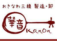 沖縄の可愛い三線屋さん華音(かのん)公式ブログ