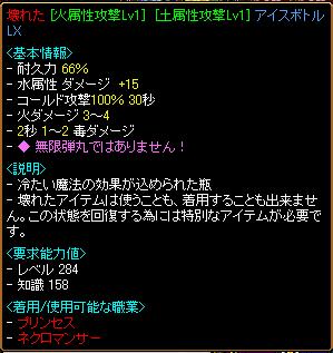 RELI姫のおてんば(?)日記-ボトル