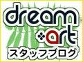 dreamart shop スタッフブログ