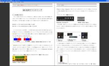 音楽のブログ
