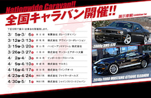 高崎ではたらく車屋社長のブログ-全国キャラバン
