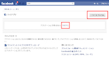 Facebook「マイアプリ」ページ