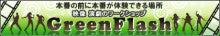 $GreenFlash-Workshop