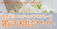 全国で浜松で。。。結婚相談 桜沙-200