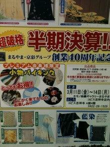 コピス吉祥寺 きものやさんBLOG-IMG_6807.jpg