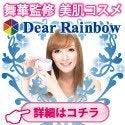 美肌のDear Rainbow