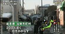 千ノ骨-岩手県宮古市 状況 地震