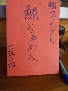 麺ちょびっとほた丸ブログ-110312_1734~01.jpg