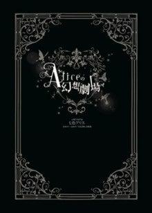 幻想写真作家 七色アリスの幻想劇場