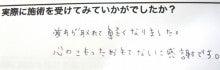 $南草津駅徒歩3分のエステサロン【ピュアリー】で冷え症むくみ解消!