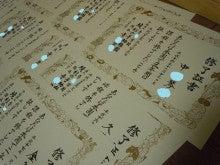 ノーテン記♪-書いている途中の卒園証書