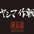 「ヤシマ作戦」-節電…