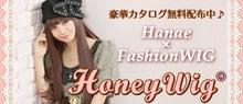 $藤澤花恵オフィシャルブログ「Hanae Fujisawa's blog」Powered by Ameba