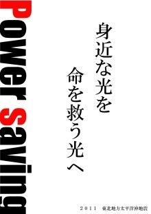 $気まま日記-節電ポスター byMAUちゃん